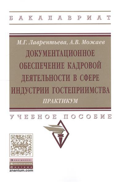 Лаврентьева М., Можаев А. Документационное обеспечение кадровой деятельности в сфере индустрии гостеприимства. Практикум