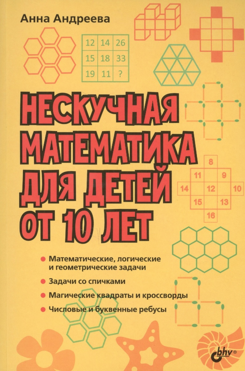 Андреева А. Нескучная математика для детей от 10 лет ISBN: 9785977539630 валентина андреева прививка от бешенства