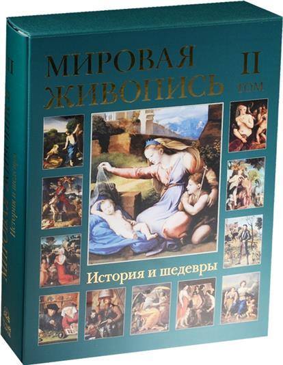 Мировая живопись. История и шедевры. Том II