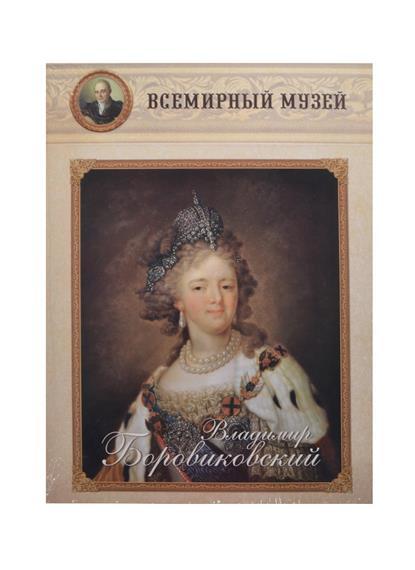 Владимир Боровиковский. Всемирный музей