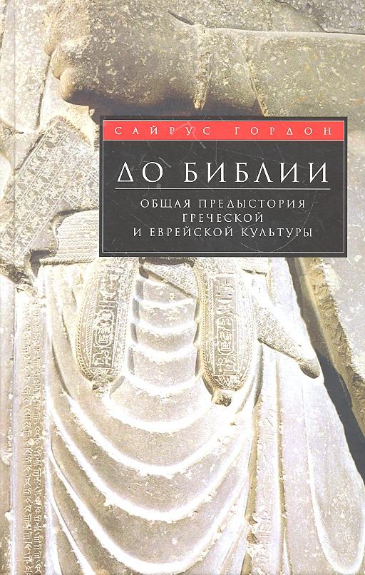 До Библии Общая предыстория греческой и еврейской культуры