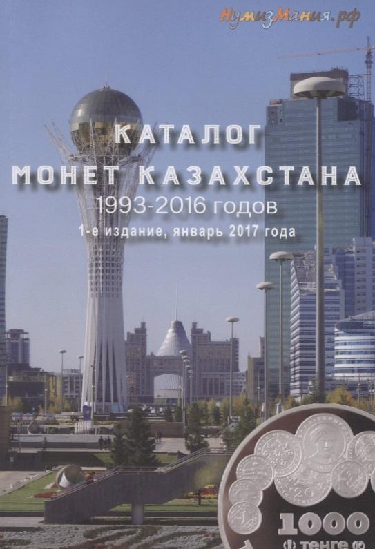 Каталог монет Казахстана 1993-2016. Выпуск 1