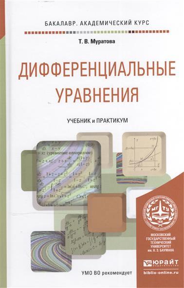 Муратова Т.: Дифференциальные уравнения: учебник и практикум для академического бакалавриата