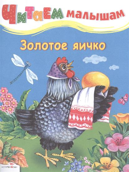 Ушинский К. (обраб.) Золотое яичко ушинский к обраб петушок и бобовое зернышко