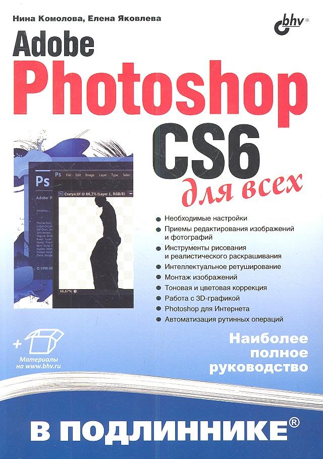 лучшая цена Комолова Н., Яковлева Е. Adobe Photoshop CS6 для всех