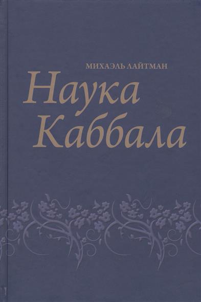 Наука Каббала. 4-е издание