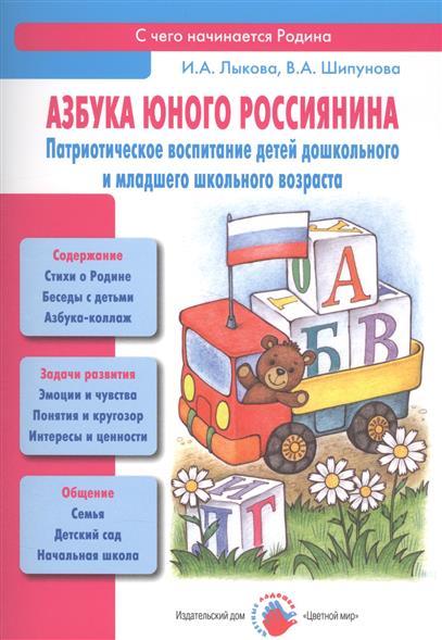 Лыкова И., Шипунова В. Азбука юного россиянина. Патриотическое воспитание детей дошкольного и младшего дошкольного возраста