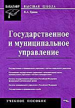 Государственное и муниципальное упр. Уч. пос.