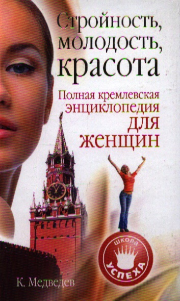 Стройность молодость красота Полная кремл. энц. для женщин