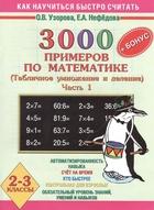 3000 + бонус примеров по математике. Табличное умножение и деление. Часть 1. 2-3 классы