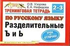 Трен. тетр. по рус. яз. 2-3 кл Разделительные Ъ и Ь