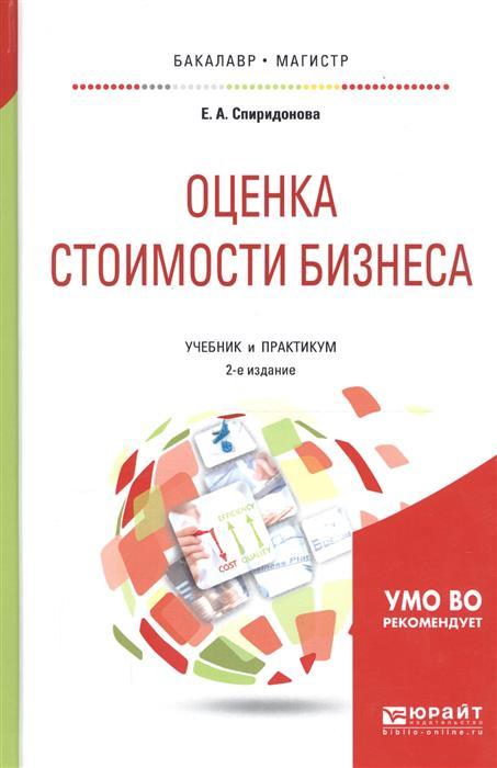 Спиридонова Е. Оценка стоимости бизнеса. Учебник и практикум для бакалавриата и магистратуры зуб а управление изменениями учебник и практикум для бакалавриата и магистратуры