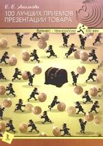 Акимова Е. 100 лучших приемов презентации товара ISBN: 5926807395 100 главных принципов презентации