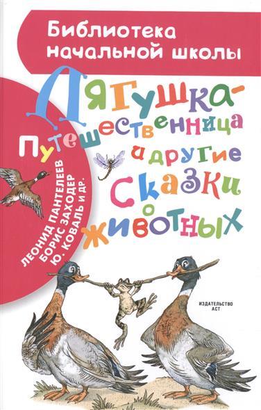 Гаршин В., Мамин-Сибиряк Д., Заходер Б. и др. Лягушка-путешественница и другие сказки о животных цена