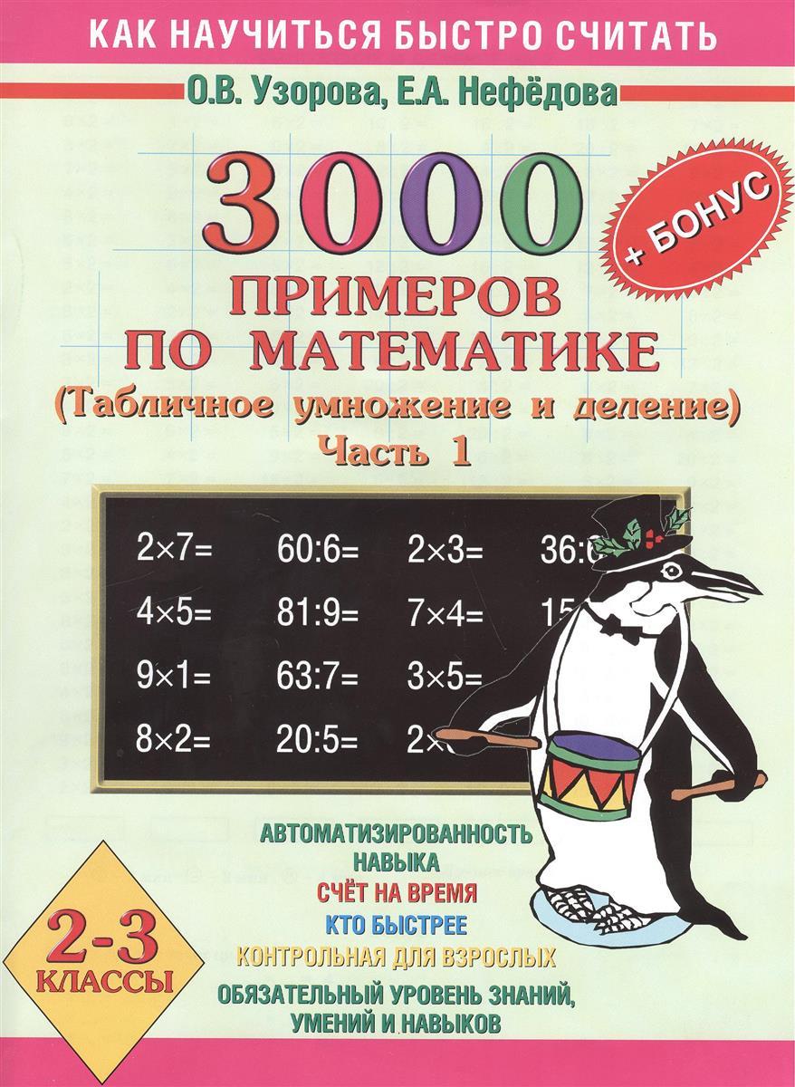 Узорова О., Нефедова Е. 3000 + бонус примеров по математике. Табличное умножение и деление. Часть 1. 2-3 классы