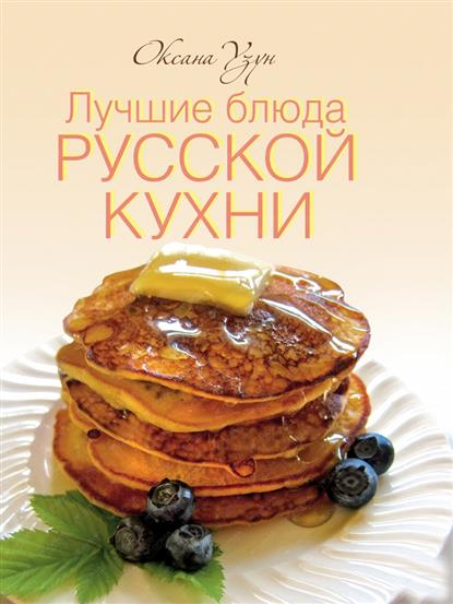 Узун О. Лучшие блюда русской кухни ISBN: 9785373055871 ножи для кухни лучшие
