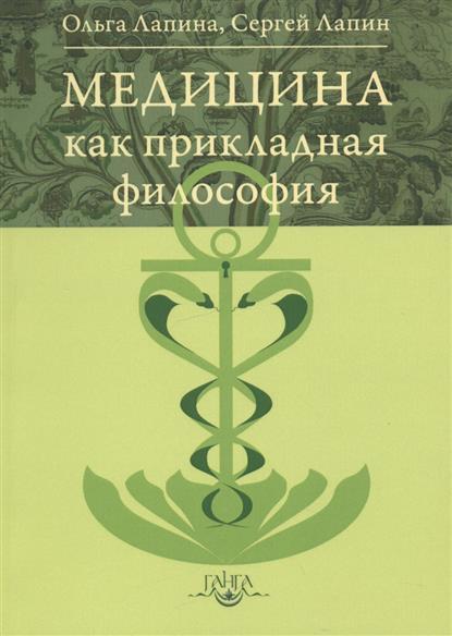 Медицина как прикладная философия