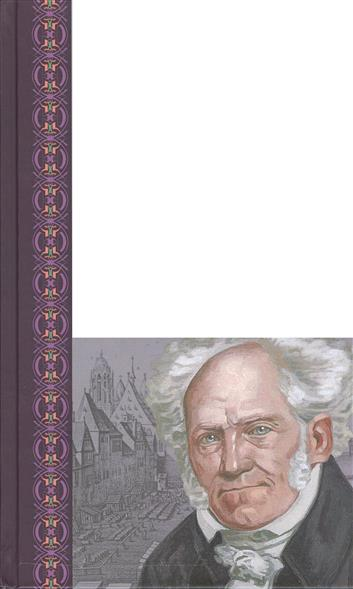 Шопенгауэр А. Афоризмы житейской мудрости эксмо афоризмы житейской мудрости