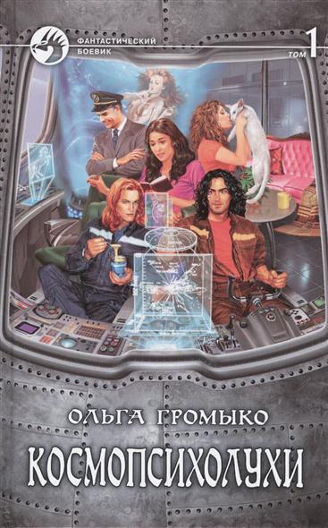 Громыко О. Космопсихолухи (комплект из 2 книг)