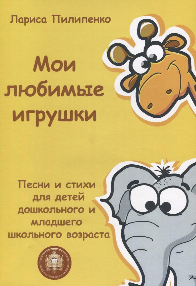 Пилипенко Л. Мои любимые игрушки. Песни и стихи для детей дошкольного и младшего школьного возраста игрушки для детей