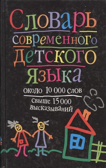 Харченко В.: Словарь современного детского языка