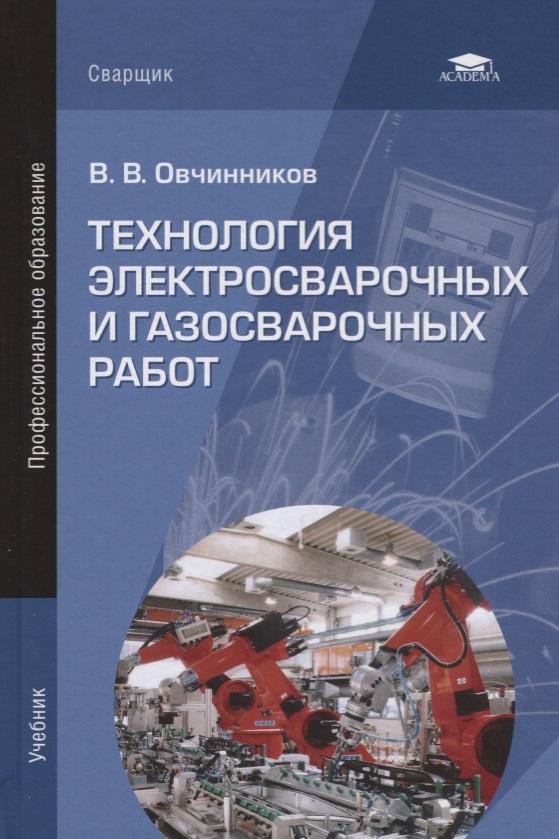 Овчинников В. Технология электросварочных и газосварочных работ. Учебник овчинников в сакура и дуб