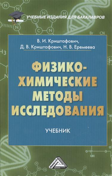 Криштафович В., Криштафович Д., Еремеева Н. Физико-химические методы исследования. Учебник