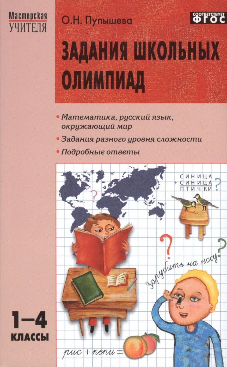 Задания школьных олимпиад. 1-4 классы
