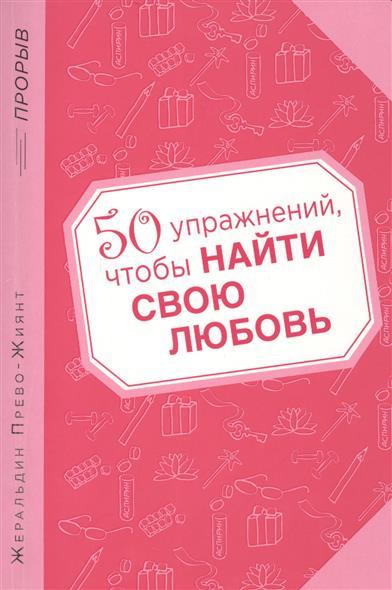50 упражнений, чтобы найти свою любовь