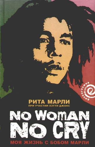No Woman No Cry Моя жизнь с Бобом Марли