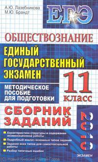ЕГЭ 2010 Обществознание 11 кл Сборник заданий