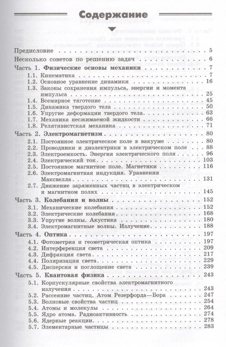 Иродов И. Задачи по общей физике Иродов иродов и задачи по общей физике иродов