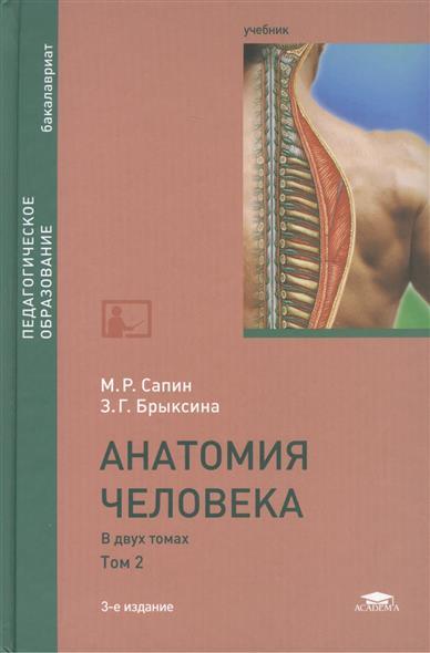 Анатомия человека. В двух томах. Том 2. Учебник. 3-е издание, переработанное и дополненное