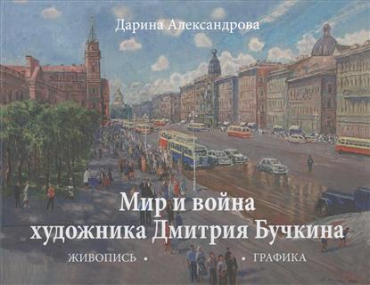 Александрова Д. Мир и война Дмитрий Бучкина. Живопись. Графика