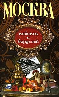 Москва кабаков и борделей