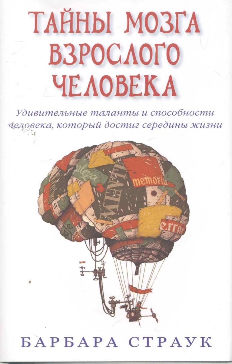 Страук Б. Тайны мозга взрослого человека ISBN: 9785904946036 страук б тайны мозга взрослого человека