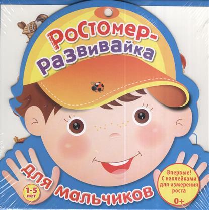 Ростомер-развивайка для мальчиков (двухсторонний). С наклейками для измерения роста