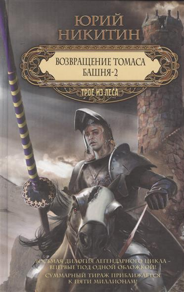 Никитин Ю. Возвращение Томаса. Башня-2 никитин ю человек изменивший мир