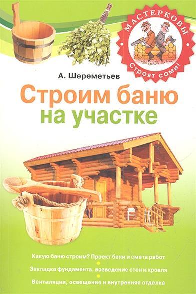 Шереметьев А. Строим баню на участке