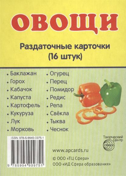 Овощи. Раздаточные карточки (16 штук)