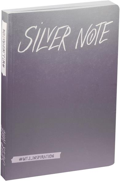Silver Note. Креативный блокнот с серебряными страницами (мягкая обложка)