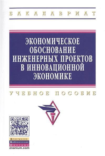 Экономическое обоснование инженерных проектов в инновационной экономике. Учебное пособие