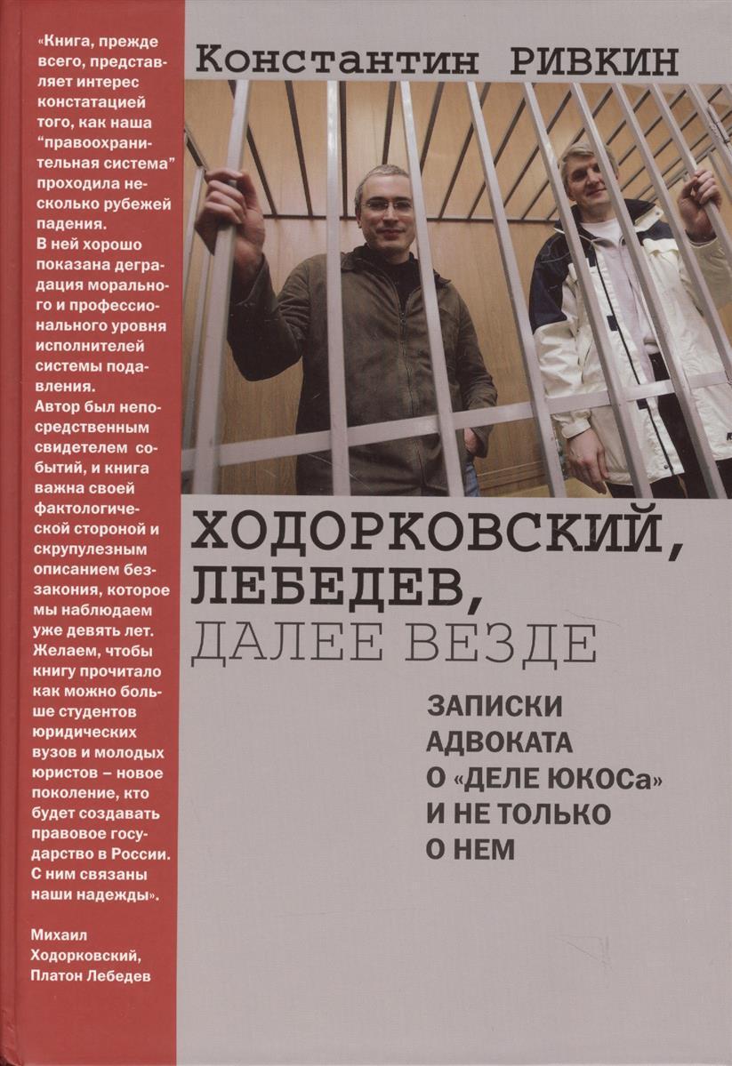 цены Ривкин К. Ходорковский, Лебедев, далее везде. Записки адвоката о