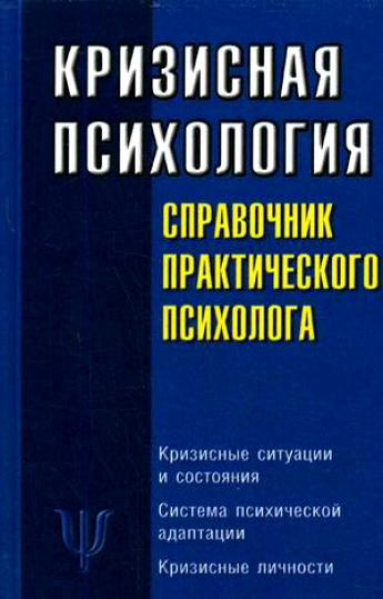 Кризисная психология Справочник практического психолога