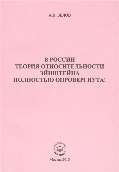 В России теория относительности Эйнштейна полностью опровергнута!
