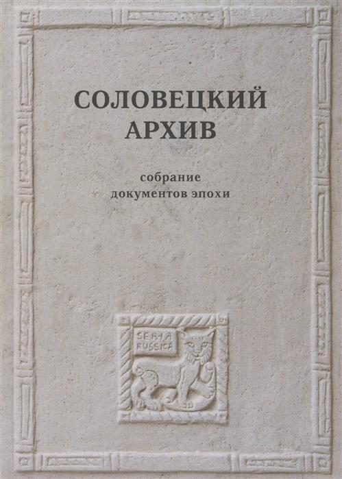 Сидаш Т., сост. Соловецкий архив. Собрание документов эпохи ISBN: 9785716406209
