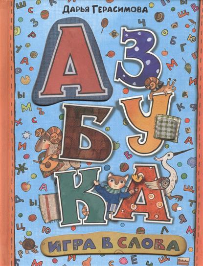 Герасимова Д. Азбука. Игра в слова герасимова д с азбука игра в буквы