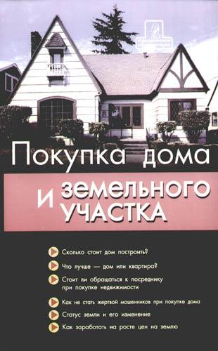 Покупка дома и земельного участка Шаг за шагом