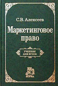 Маркетинговое право России Учебник для вузов