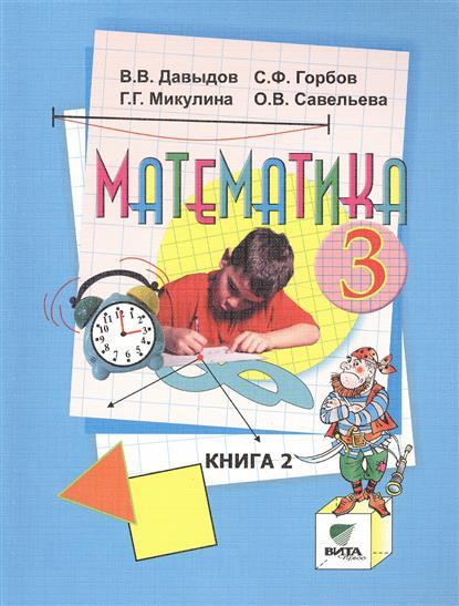 Математика. Учебник для 3 класса начальной школы. В 2-х книгах. Книга 2. 14-е издание